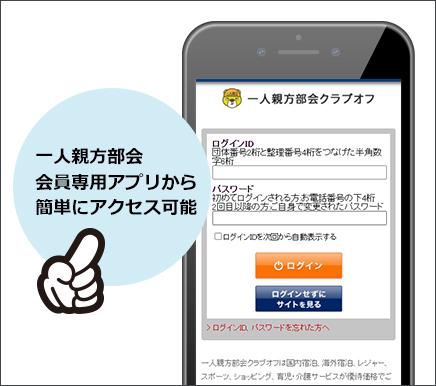 一人親方部会会員専用アプリから 簡単にアクセス可能