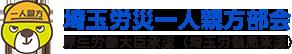 埼玉労災一人親方部会 厚生労働大臣承認(埼玉労働局承認)