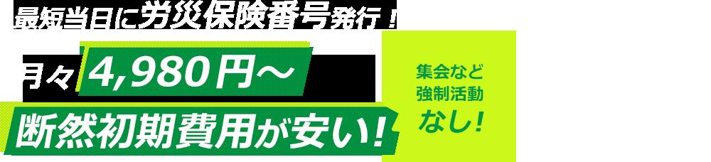 最短当日に労災保険番号発行!月々4,980円~断然初期費用が安い!