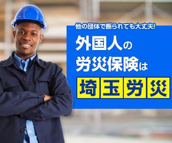 外国人の一人親方労災保険は埼玉労災