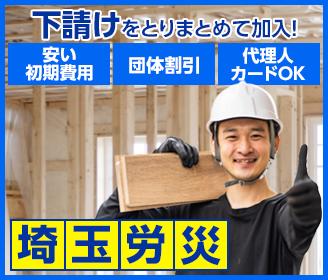 一人親方労災保険 下請けの取り纏め加入は埼玉労災へ
