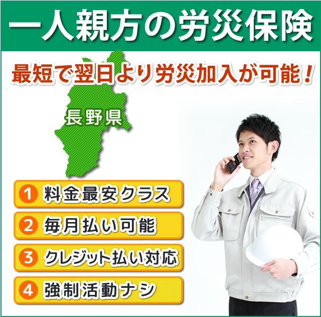 長野県で一人親方になるための手続きのすべて