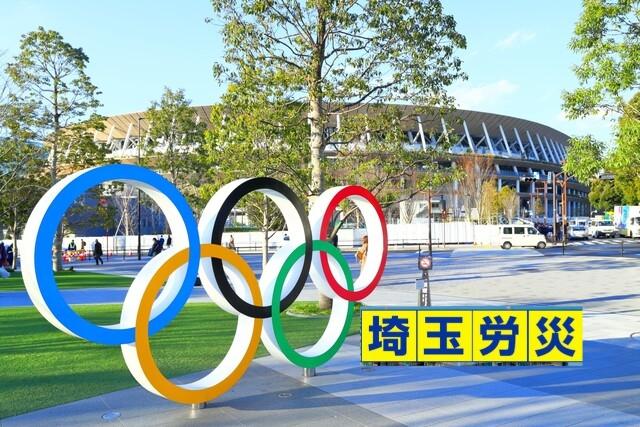 東京オリンピック開催中の一人親方労災保険